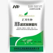 廣東濾泥有機肥發酵劑 濾泥有機肥發酵技術