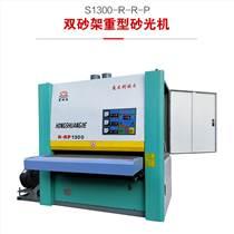 鴻雙杰機械S1300-R-RP木工寬帶重型定厚砂光機