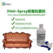 鞋子皮革防霉劑iHeir-Spray廣州供應商