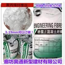 功能 聚丙烯纖維絲 廊坊奧通新型建材有限公司