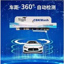 車博客360無接觸洗車機