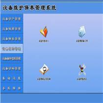 企業設備維修保養管理系統專業版