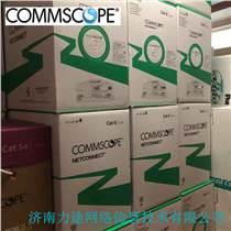 COMMSCOPE山東辦事處 濟南青島 康普六類網線