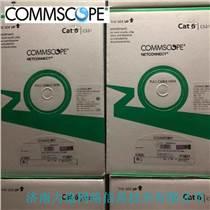COMMSCOPE山東總代理 康普六類網線
