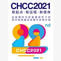 2021第二十二屆全國醫院建設大會暨中國國際醫院建設
