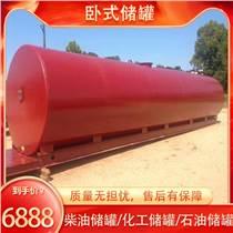 3噸儲液罐儲油罐30噸 臥式油桶大鐵桶柴油罐儲油桶車