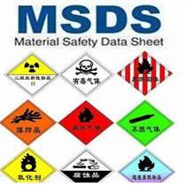 油墨SVHC報告 ROHS檢測 SDS報告
