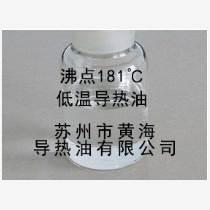 低溫聯苯導熱油,低溫導熱油,低溫181導熱油