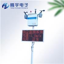 揚塵在線監測系統TY-YJC1騰宇電子