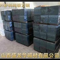 蕪湖  熔煉純鐵YT01 低磷硫純鐵 含鐵高雜質低