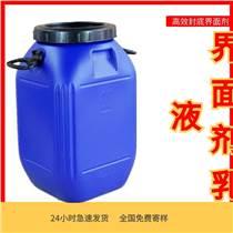 界面劑墻固地固 廠家供應 界面劑乳液 免費試樣 長期