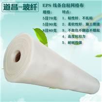 鄭州玻纖網格布廠家eps線條專用自粘網格布