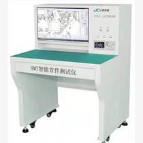 精創鑫JCX830,SMT首件測試儀,提高測試效率,