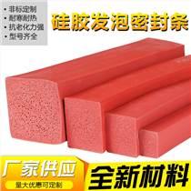 硅膠發泡密封條 硅膠海綿條 擋水硅橡膠發泡密封條 耐