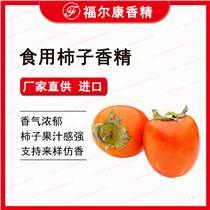供應食用柿子香精水性香精