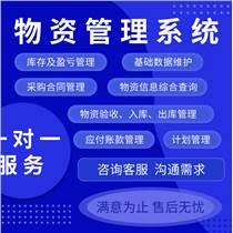 凱立行物資管理系統成品 也可定制開發 軟件開發