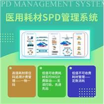 醫院供應鏈spd管理系統定制開發軟件