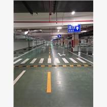 南京道路劃線_地下車庫停車場劃線-南京達尊交通工程公