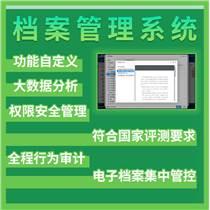 檔案管理系統定制開發,凱立行軟件定制開發