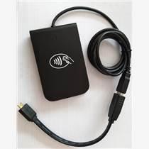 慶通X2-U200高頻讀寫器可支持安卓平臺提供SDK