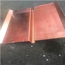 T2紫銅板 紫銅止水板 止水銅帶 壓槽銅伸縮縫