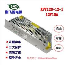 12V10A開關電源120W安防監控LED驅動