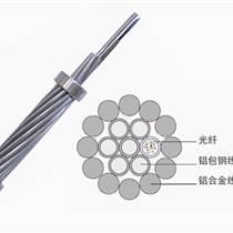 OPGW光纜 光纖復合架空地線 光纜廠家直銷