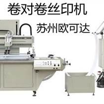 卷對卷絲印機的使用說明蘇州歐可達全自動絲印機廠家全自