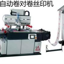 無錫江陰市卷對卷絲印機全自動絲印機蘇州歐可達絲印機廠