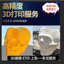 3D打印服務CNC加工模型定制高精度光固化成型