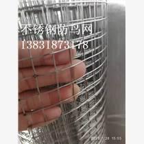 現貨供應304材質2.2寬不銹鋼防鳥網