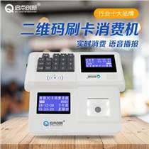 柳州食堂微信訂餐系統上門安裝食堂IC刷卡機定制