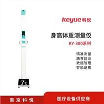 超聲波測量身高體重儀KY-300型號