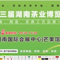 2021第十三屆湖南茶業博覽會