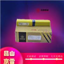 昆山京雷J425G電焊條GEM-425G低碳鋼焊條E