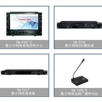 供應廣州輝群智慧校園IP網絡廣播系統技術方案及廣播系