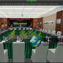 訊狐國際 VR會議布置仿真實踐教學系統 會展實踐實訓