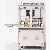 蘇州歐可達非標自動化設備廠家 機械手臂 雙臂伺服移印