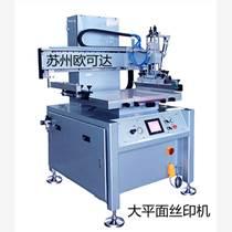 蘇州歐可達絲網印刷設備廠家大平面絲印機斜臂絲印機 印