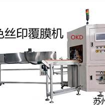 蘇州歐可達印刷設備絲印機印刷機廠家昆山全自動絲印機太