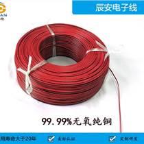 UL1007電子線單芯鍍錫銅電子線環保多少錢一卷-辰