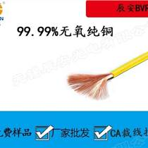 BVR阻燃電線家裝家用電線多少錢一卷-辰安光電電子線