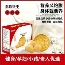 麥麥納琪 羊鮮乳猴頭菇餅干OEM