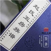 趙氏五房族譜現已于辛丑年孟春編修完成
