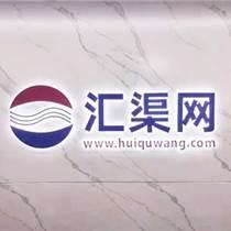 匯聚信息,渠道共享 廣州匯渠網絡科技有限公司讓你走在