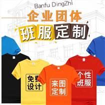 西安廣告衫定制 工作服 志愿者馬甲批發 可印字