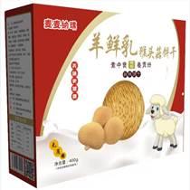 羊鮮乳猴頭菇餅干OEM 享受營養美味每一刻