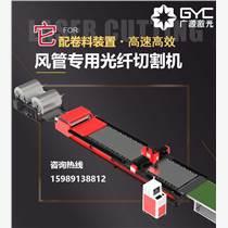 廣源的風管激光切割機在自動切割鐵皮生產線的工作成績,