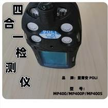 江蘇東臺盟莆安MPower POLI MP400便攜
