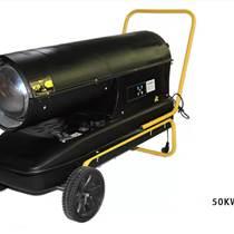 廠家直銷50kw燃油暖風機,供應養殖專用取暖設備